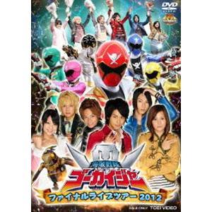 新品未使用 海賊戦隊ゴーカイジャー ファイナルライブツアー2012 DVD 新作送料無料