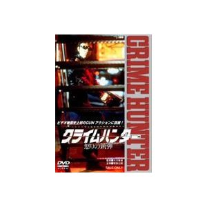 人気の製品 クライムハンター 怒りの銃弾 DVD 一部予約