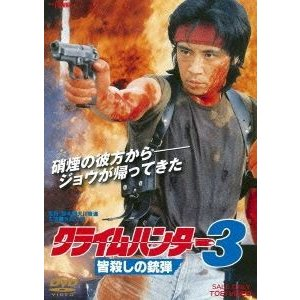 海外並行輸入正規品 クライムハンター3 皆殺しの銃弾 超特価 DVD