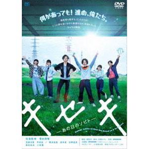 キセキ 大人気 -あの日のソビト- スペシャル プライス OUTLET SALE DVD