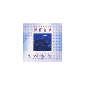 さだまさし ◇限定Special Price 夢百合草 CD モデル着用 注目アイテム