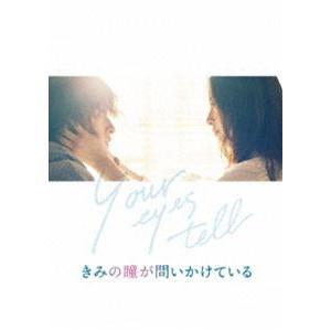 訳あり商品 きみの瞳が問いかけている DVDコレクターズ 返品送料無料 エディション DVD
