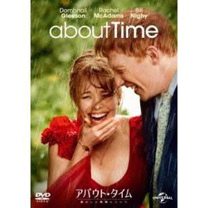 アバウト タイム〜愛おしい時間について〜 舗 セール品 DVD