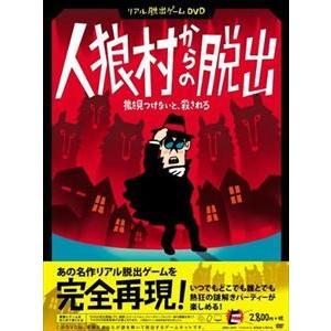 リアル脱出ゲームDVD ※アウトレット品 人狼村からの脱出 公式ショップ DVD