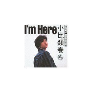 小比類巻かほる アイム ヒア 安売り 最新号掲載アイテム CD Blu-specCD2
