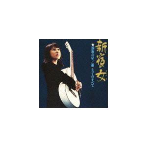 藤圭子 新宿の女 格安店 演歌の星 藤圭子のすべて Blu-specCD2 爆買い送料無料 CD
