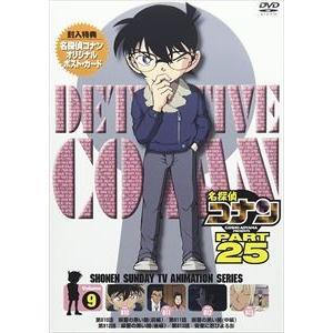 名探偵コナン 男女兼用 正規品スーパーSALE×店内全品キャンペーン PART25 Vol.9 DVD