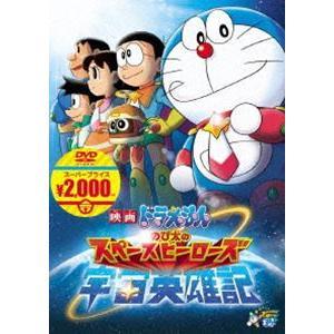 映画ドラえもん のび太の宇宙英雄記 価格 DVD 映画ドラえもんスーパープライス商品 送料込