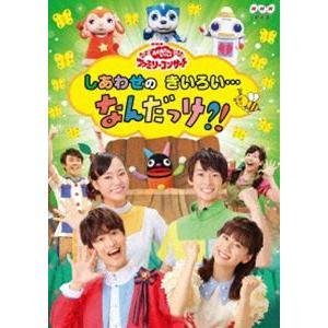 NHK おかあさんといっしょ ファミリーコンサート しあわせのきいろい…なんだっけ? 並行輸入品 超安い DVD