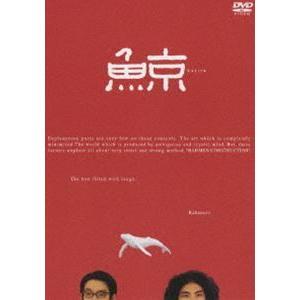 ラーメンズ第9回公演 人気 買物 鯨 DVD