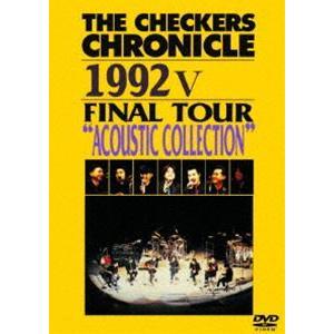 """チェッカーズ THE CHECKERS CHRONICLE 1992 V FINAL SELECTION"""" おすすめ特集 ラッピング無料 """"ACOUSTIC 廉価版 TOUR DVD"""