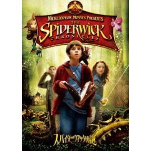 スパイダーウィックの謎 スペシャル 大規模セール DVD エディション 国内送料無料