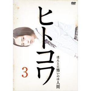 爆安プライス ヒトコワ3 DVD 開店祝い