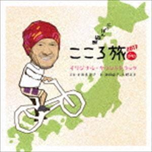 驚きの値段で 平井真美子 蔵 にっぽん縦断 こころ旅2017 サウンドトラック オリジナル CD