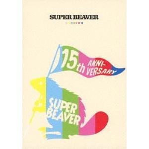 出群 SUPER BEAVER 15th Anniversary DVD 〜 音楽映像作品集 日時指定 〜ビバコレ