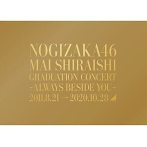 乃木坂46 Mai Shiraishi オリジナル 返品不可 Graduation Concert〜Always Blu-ray beside 完全生産限定盤 you〜