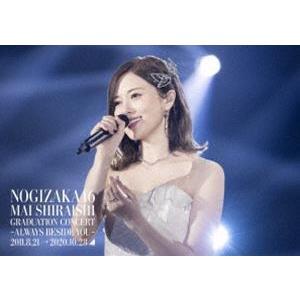 乃木坂46 Mai 高品質 アイテム勢ぞろい Shiraishi Graduation Concert〜Always Blu-ray you〜 beside 通常盤