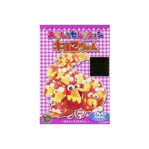 キョロちゃん おもしろセレクション〜はたらくキョロちゃん〜 人気商品 大幅値下げランキング DVD
