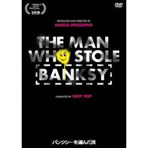限定タイムセール バンクシーを盗んだ男 DVD スーパーSALE セール期間限定