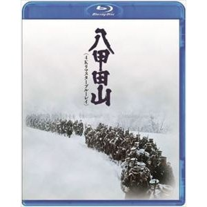八甲田山 4Kリマスターブルーレイ 超定番 Blu-ray マート