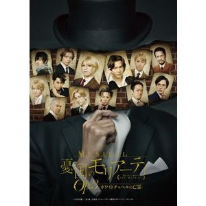 ミュージカル「憂国のモリアーティ」Op.3 -ホワイトチャペルの亡霊- Blu-ray (初回仕様) [Blu-ray]