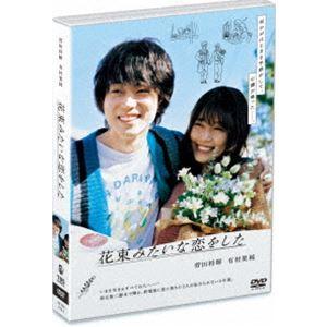 花束みたいな恋をした DVD通常版 セール特別価格 ディスカウント DVD