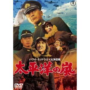 太平洋の嵐 東宝DVD名作セレクション 最安値に挑戦 高級な DVD