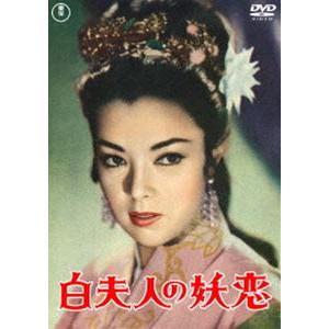 受賞店 白夫人の妖恋〈東宝DVD名作セレクション〉 高級品 DVD