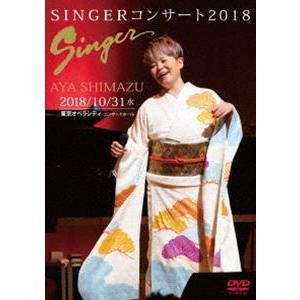 島津亜矢/SINGER コンサート2018 [DVD]