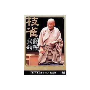 希少 桂枝雀 落語大全 DVD [宅送] 第八集