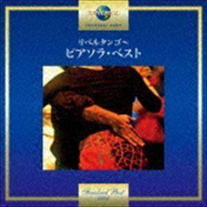 リベルタンゴ〜ピアソラ 最安値に挑戦 ベスト 大人気 CD