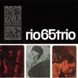 卓抜 リオ アイテム勢ぞろい 65 トリオ 生産限定盤 CD リオ65トリオ