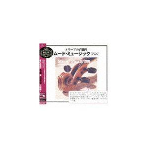 2020新作 オムニバス 定番ベストセレクション::オリーブの首飾り〜ムード ミュージック SHM-CD 無料サンプルOK Vol.1 CD