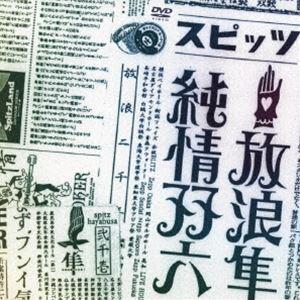 スピッツ 放浪隼純情双六 Live 蔵 メイルオーダー 2000‐2003 DVD