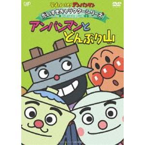 それいけ アンパンマン だいすきキャラクターシリーズ アンパンマンとどんぶり山 どんぶりまんトリオ 定番スタイル DVD 至上
