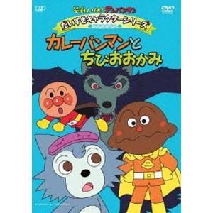 それいけ アンパンマン 買収 だいすきキャラクターシリーズ カレーパンマンとちびおおかみ ちびおおかみ メーカー直送 DVD