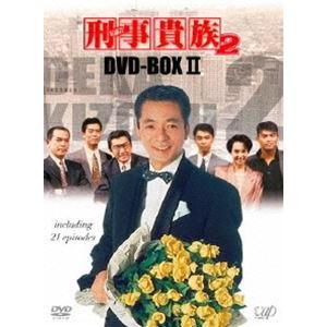 刑事貴族2 DVD-BOXII 贈り物 DVD 流行