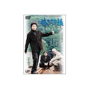 贈答品 俺たちの旅 三十年目の運命 DVD 日本テレビ開局50周年記念スペシャルドラマ 引き出物