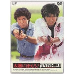 ●日本正規品● 太陽にほえろ 1979 キャンペーンもお見逃しなく DVD-BOX II 限定生産 DVD