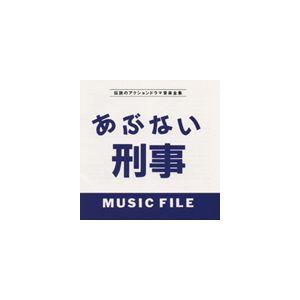 (オリジナル・サウンドトラック) TVドラマサウンドトラック/あぶない刑事 ミュージックファイル [CD]