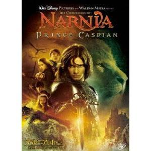 限定タイムセール ナルニア国物語 第2章:カスピアン王子の角笛 DVD 評価