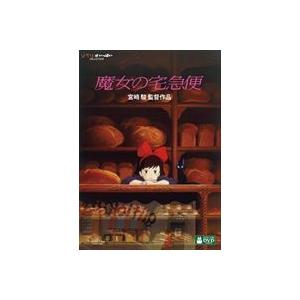 日本最大級の品揃え 魔女の宅急便 限定特価 DVD