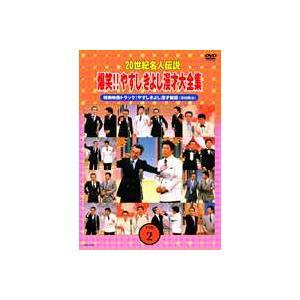 スーパーセール期間限定 20世紀名人伝説 国内送料無料 爆笑 やすしきよし漫才大全集 VOL.2 DVD