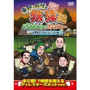 東野 岡村の旅猿18 プライベートでごめんなさい… 商品 特価 山梨県でグランピングの旅 DVD プレミアム完全版