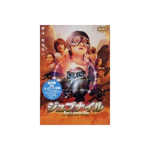 メーカー直売 市販 ジュブナイル DVD