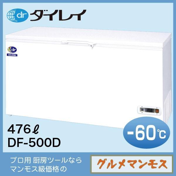 ダイレイ スーパーフリーザー〈DF-500D〉