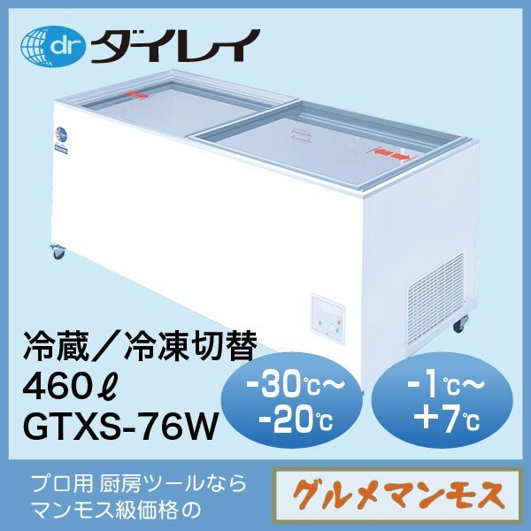 ダイレイジャンボ無風冷凍冷蔵切替式ショーケース〈GTXS-76W〉