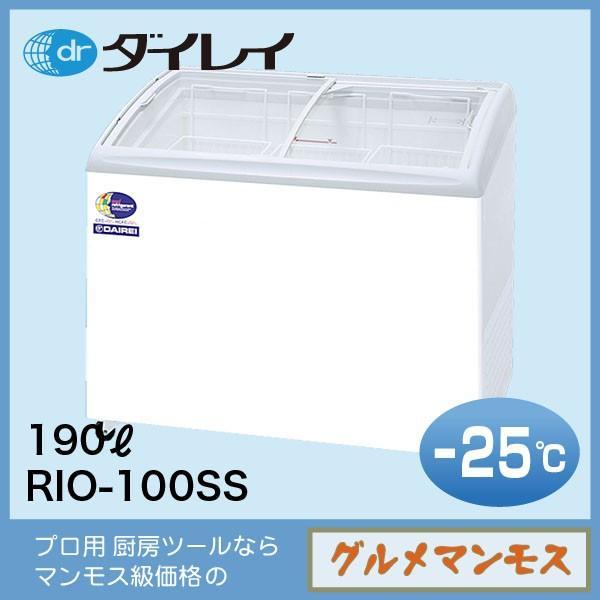 ダイレイ無風冷凍ショーケース〈RIO-100SS〉