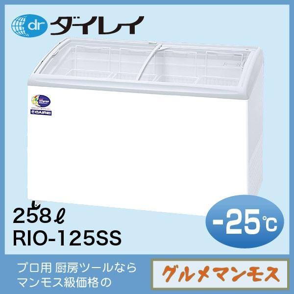 ダイレイ無風冷凍ショーケース〈RIO-125SS〉