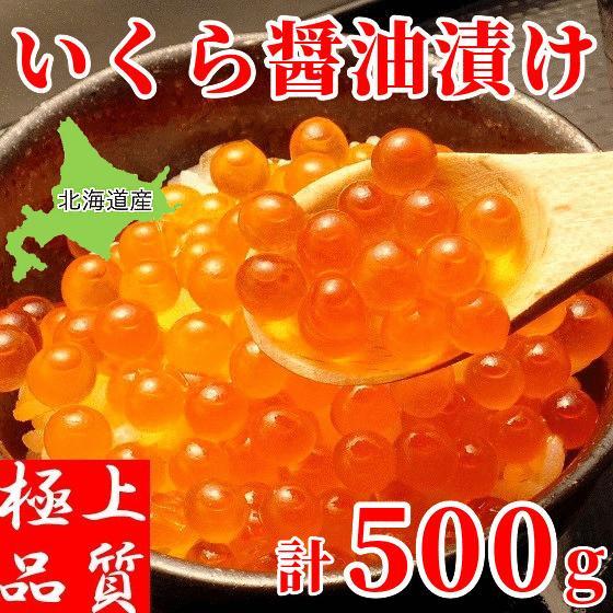 いくら醤油漬け 500g 北海道産 ギフト 冷凍 高級 鮭卵 化粧箱入 寿司 いくら丼 軍艦巻き 海鮮丼 お取り寄せ イクラ gurumeitiba